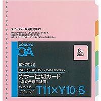 コクヨ 連続伝票用 カラ-仕切カード バースト用 22穴 6山 2組 EX-C016S Japan