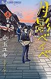月影ベイベ (8) (フラワーコミックスアルファ)