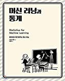 Machine Learning and Statistics (Korean Edition)