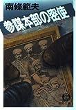 参謀本部の密使 (徳間文庫)