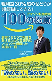 [川添たくみ]のAmazon転売成功100の極意: 粗利益30%超のせどりが超簡単にできる!