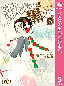 歌うたいの黒兎 5 (マーガレットコミックスDIGITAL)