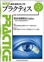 プラクティス 33巻5号 糖尿病網膜症Update -疫学から最先端治療まで-