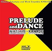 「PRELUDE and DANCE」福本信太郎×KANADE(WKCD-0070)