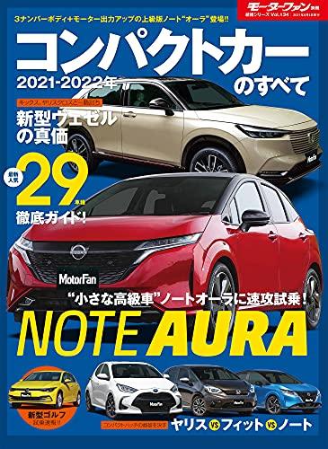 2021 - 2022 年 コンパクトカー のすべて (モーターファン別冊 統括シリーズ Vol. 134)