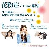 花粉症のための瞑想ー花粉症シリーズvol.1〜vol.3