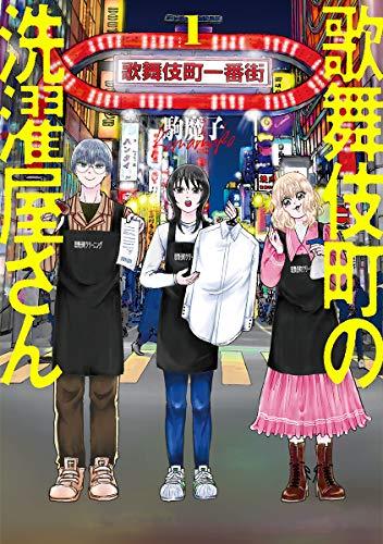 歌舞伎町の洗濯屋さん 1 _0