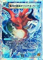 デュエルマスターズ DMC63-005 《新月の脈城オリジナル・ハート》