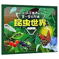 让孩子着迷的第一堂自然课——昆虫世界