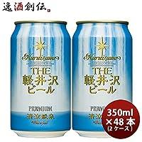 THE 軽井沢ビールクラフトビール清涼飛泉プレミアム缶350ml48本(2ケース)