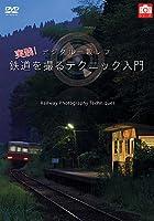 デジタル一眼レフ 実践! 鉄道を撮るテクニック入門 [DVD]
