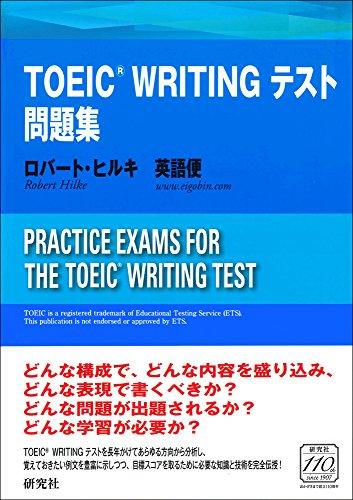 TOEIC(R) WRITING テスト問題集