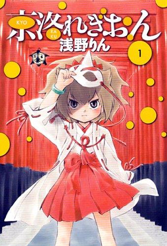 京洛れぎおん 1 (ブレイドコミックス)