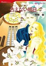 表紙: 占えない明日 (ハーレクインコミックス) | 光﨑 圭