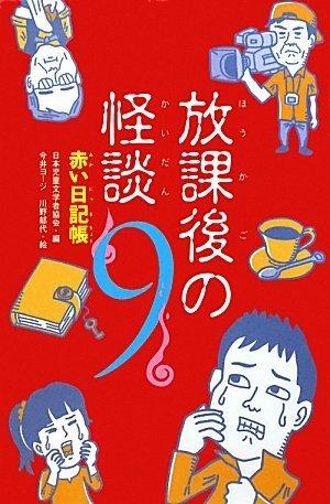 放課後の怪談〈9〉赤い日記帳の詳細を見る