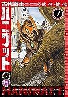 古代戦士ハニワット コミック 1-4巻セット [コミック] 武富健治