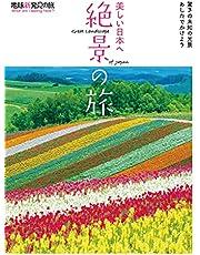 美しい日本へ絶景の旅 (地球新発見の旅)