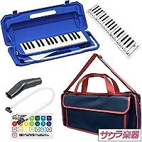 """鍵盤ハーモニカ (メロディーピアノ) P3001-32K/BL ブルー [専用バッグ""""Navy Blue""""] サクラ楽器オリジナルバッグセット"""