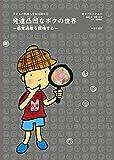 発達凸凹なボクの世界: ―感覚過敏を探検する― (子どもの気持ちを知る絵本)