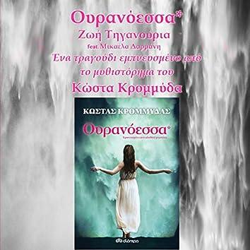 Ouranoessa (feat. Mikaela Darmani)