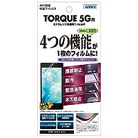 ASDEC TORQUE 5G フィルム グレア 日本製 指紋防止 気泡消失 光沢 ASH-KYG01/TORQUE5G KYG01
