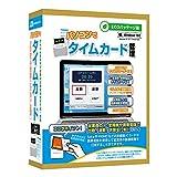 パソコンでタイムカード管理【ECOパッケージ版】