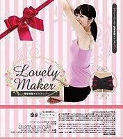 LovelyMaker -簡単骨盤メイクアップ-