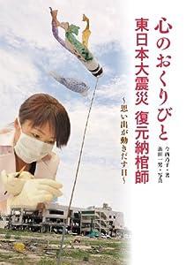 心のおくりびと 東日本大震災 復元納棺師