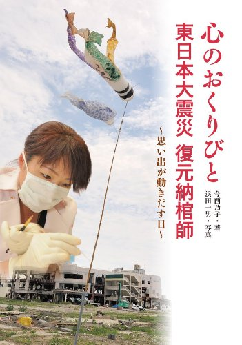 心のおくりびと 東日本大震災 復元納棺師 ~思い出が動きだす日~ (ノンフィクション 知られざる世界)の詳細を見る