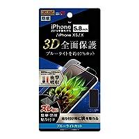 RT-P23F/WZM iPhone 11 Pro用フィルム TPU 光沢 衝撃吸収 ブルーライトカ