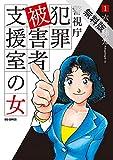 警視庁犯罪被害者支援室の女(1)【期間限定 無料お試し版】 (ビッグコミックス)