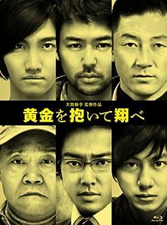 黄金を抱いて翔べ コレクターズ・エディション(2枚組)(初回限定版) [Blu-ray]