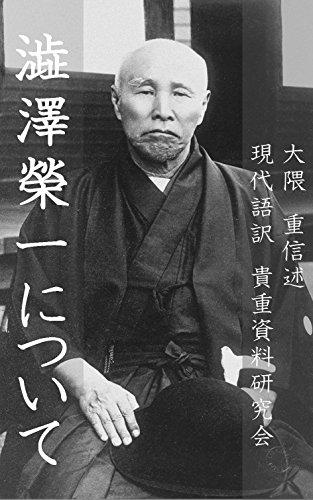 渋沢 栄一
