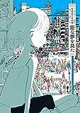 宮崎夏次系画集 変な夢を見た