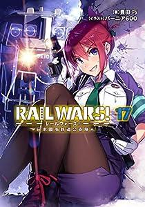 RAIL WARS! 17巻 表紙画像