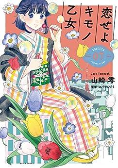 [山崎零]の恋せよキモノ乙女 7巻: バンチコミックス