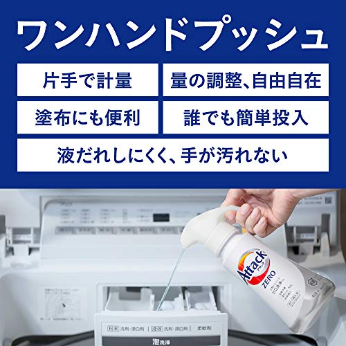 アタックZERO(ゼロ)洗濯洗剤液体ワンハンドプッシュ本体400g(衣類よみがえる「ゼロ洗浄」へ)