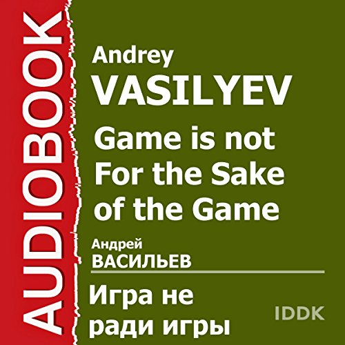 Game Is Not for the Sake of the Game [Russian Edition] audiobook cover art