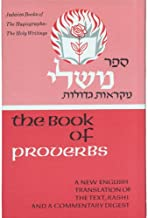 Proverbs: A New English Translation (Judaica Books of the Hagiographa--The Holy Writings)