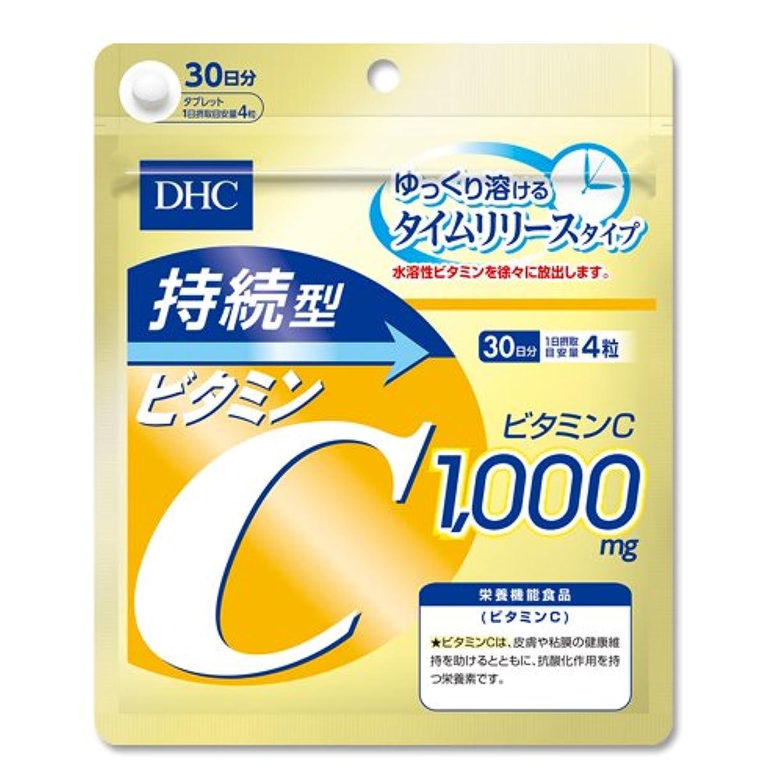 変装怖がらせるカジュアル持続型ビタミンC 30日分 【栄養機能食品(ビタミンC)】