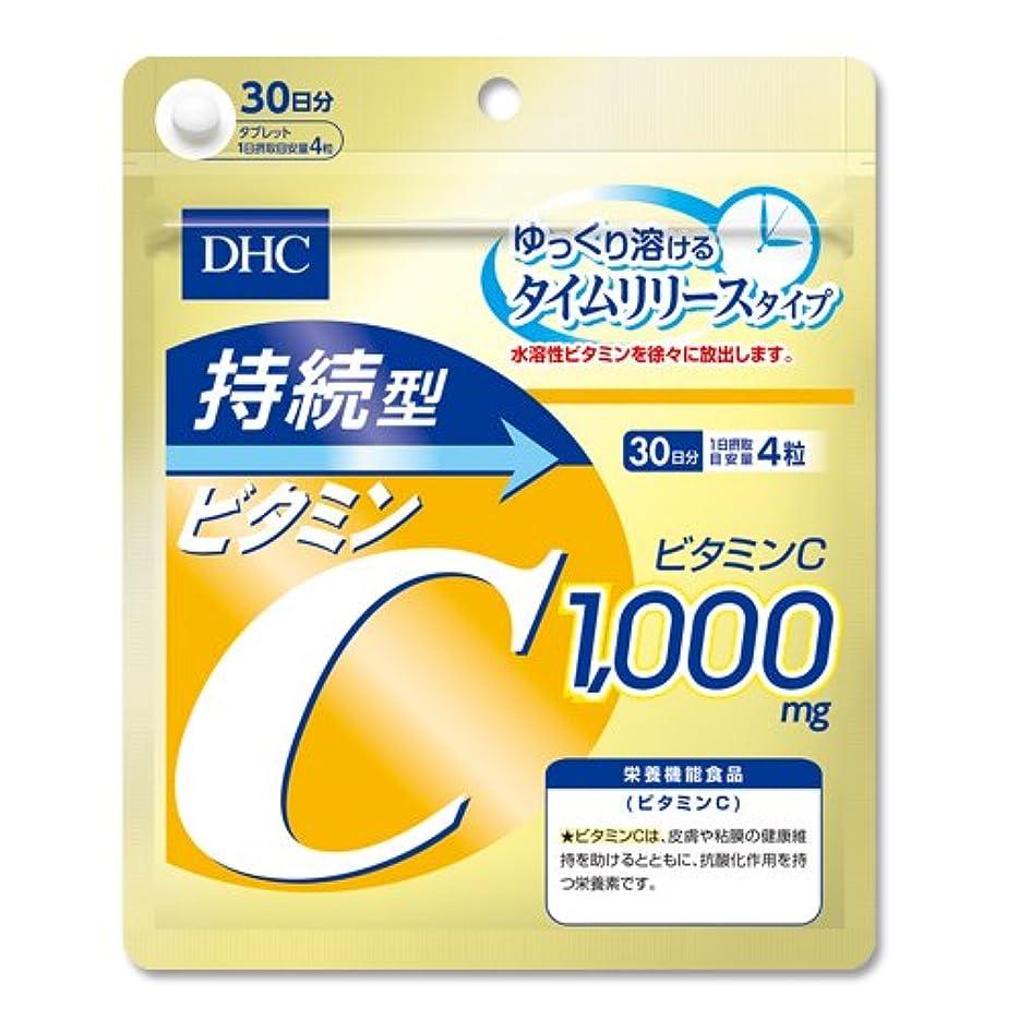 オズワルド傷つきやすいジャニス持続型ビタミンC 30日分 【栄養機能食品(ビタミンC)】