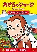 おさるのジョージ/スーパーロボット [DVD]