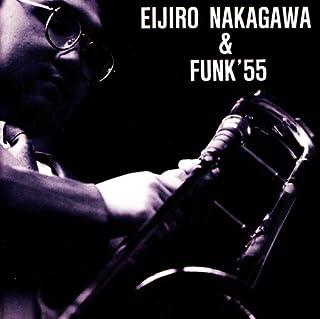 中川英二郎 & FUNK '55