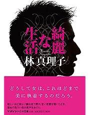 綺麗な生活 (マガジンハウス文庫)