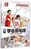 To Learn Badminton Well in 18 Days (Chinese Edition) - Bao Changchun