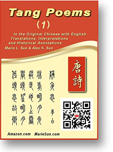 Tang Poems English Translation China poetry 唐诗英译 中英双语 @mariesun88yes 唐詩英語に翻訳した, Traducción al inglés de Tang Poems, kanshi : Tang Thơ dịch tiếng Anh, Traduzione ... di poesie Tang cinesi, (English Edition)