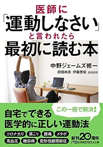 医師に「運動しなさい」と言われたら最初に読む本 (日経ビジネス人文庫)
