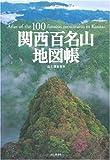 関西百名山地図帳