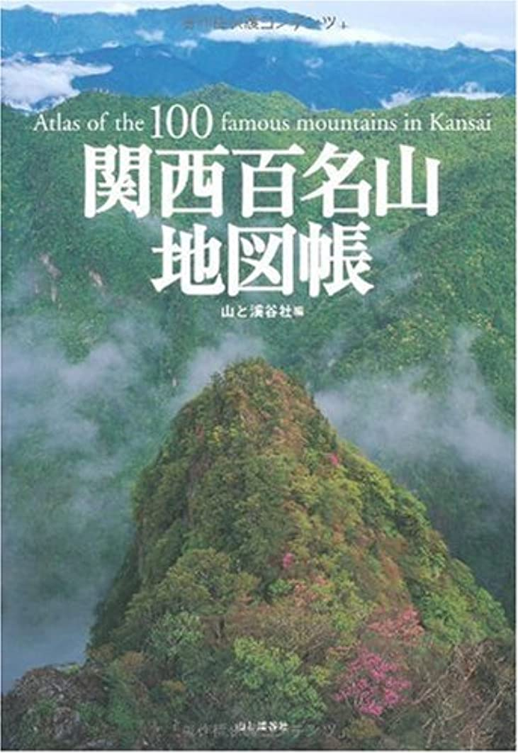 乳白共同選択推進関西百名山地図帳