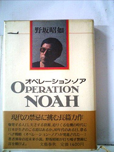 オペレーション・ノア (1981年)